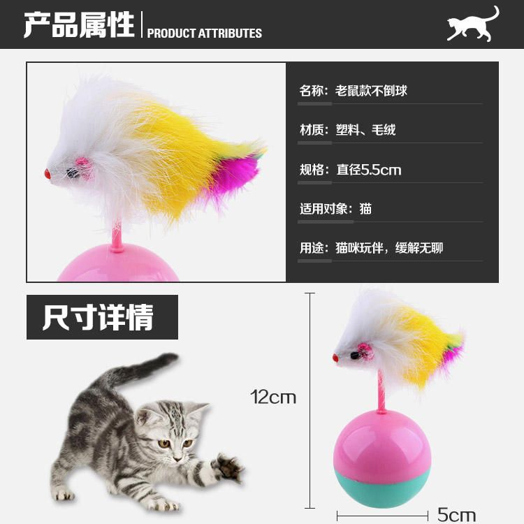 Tumbler mouse toy cat toy educational toy pet cat toy simulation mouse funny cat toy