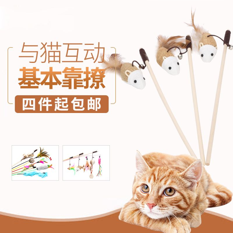 Cat supplies cat toy cat rabbit hair ball mouse type funny cat stick funny cat pole turkey