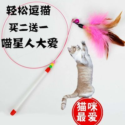 Qoo10 Funny cat stick pack post wire to make the cat Bell cat toys feathers Pet Care