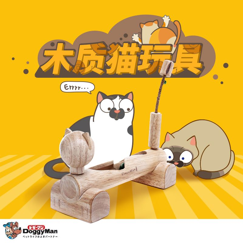 Get Quotations · Japan more diffuse wooden cat toy hitting the ball funny cat cat toy cat toy