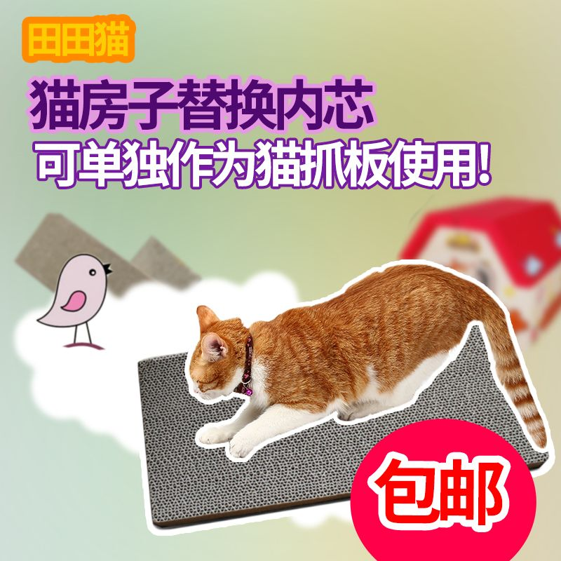 Get Quotations · Tada cat corrugated refill bination house cat box cat scratching pad funny cat toy cat toy